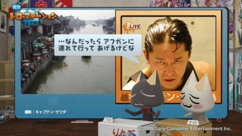 torosuteNo.016 キャプテンとすごすドキ☆ドキツアー 13