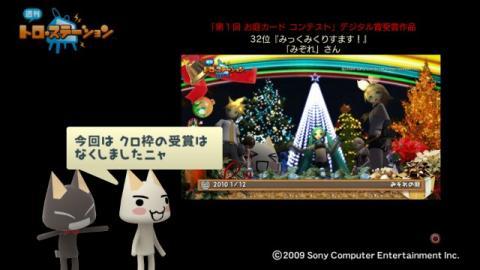 torosuteNo.016 第1回お庭カードコンテスト結果発表!
