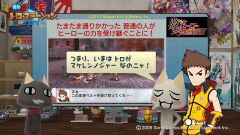 torosuteNo.017 絶対ヒーロー改造計画