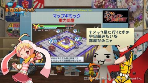 torosuteNo.017 絶対ヒーロー改造計画 7