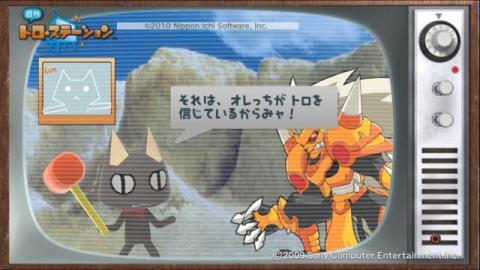 torosuteNo.017 絶対ヒーロー改造計画 10