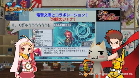 torosuteNo.017 絶対ヒーロー改造計画 14