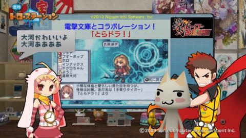 torosuteNo.017 絶対ヒーロー改造計画 15