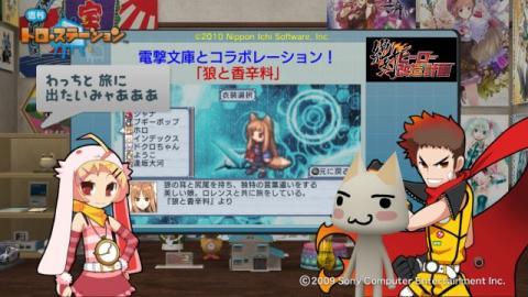 torosuteNo.017 絶対ヒーロー改造計画 16