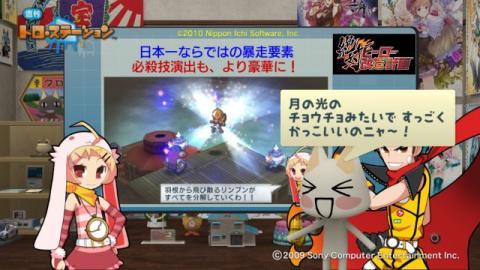 torosuteNo.017 絶対ヒーロー改造計画 18