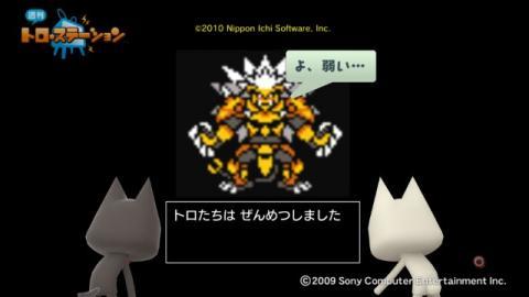 torosuteNo.017 絶対ヒーロー改造計画 22