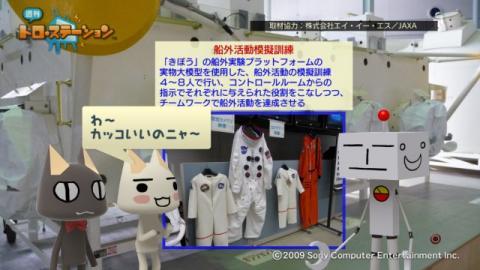 torosuteNo.017 夢は宇宙飛行士! 2
