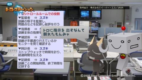torosuteNo.017 夢は宇宙飛行士! 3