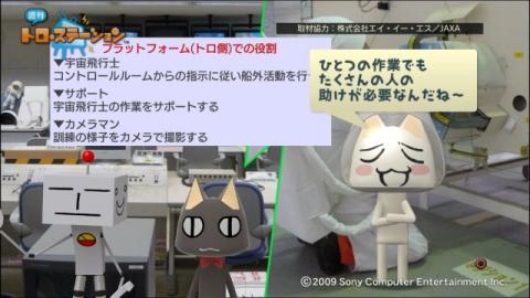 torosuteNo.017 夢は宇宙飛行士! 4
