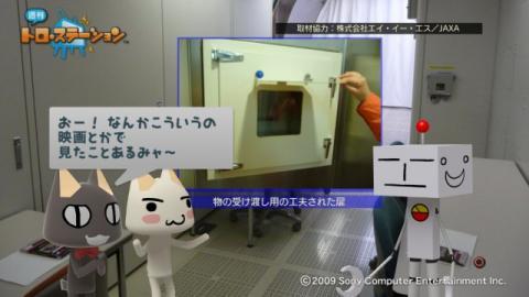 torosuteNo.017 夢は宇宙飛行士! 7