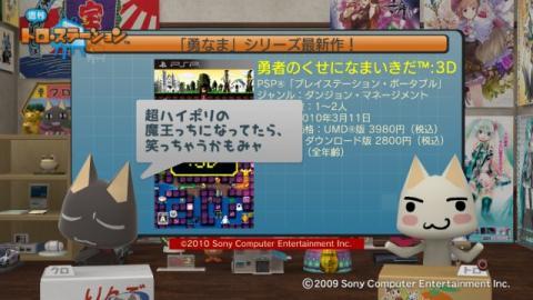 torosuteNo.018 勇なま:3D