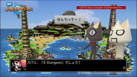torosuteNo.018 勇なま:3D 2