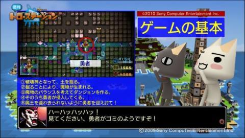 torosuteNo.018 勇なま:3D 4