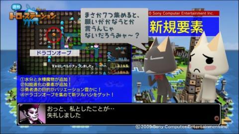 torosuteNo.018 勇なま:3D 6