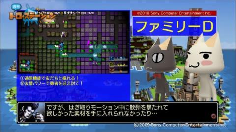 torosuteNo.018 勇なま:3D 9