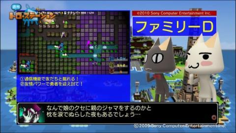 torosuteNo.018 勇なま:3D 10