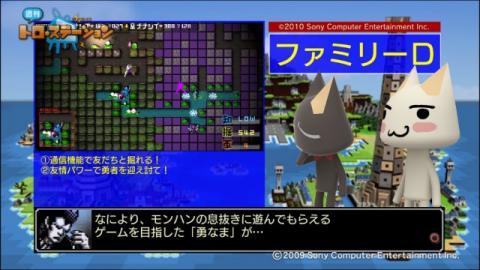 torosuteNo.018 勇なま:3D 11