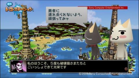 torosuteNo.018 勇なま:3D 14