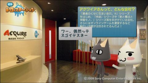 torosuteNo.018 勇なま:3D 19