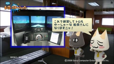 torosuteNo.018 船の科学館 13
