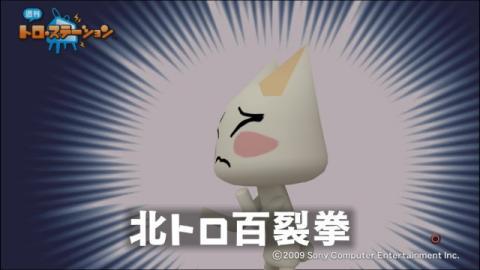 torosuteNo.019 北斗無双 4