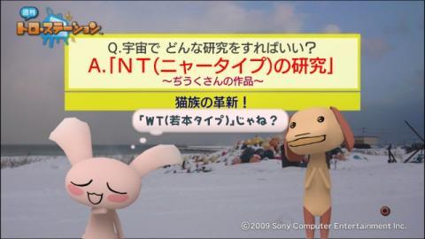 torosuteNo.019 愛の劇場❤ようこそ投稿の園(仮)結果発表!