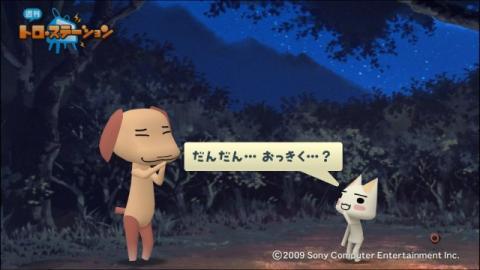 torosuteNo.020 妖怪特集再び 2