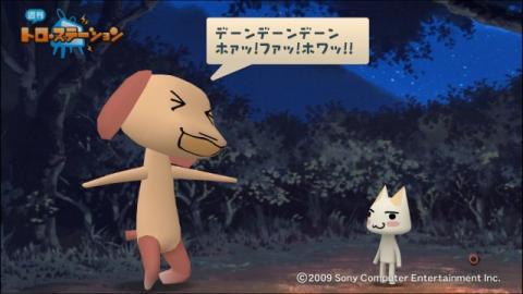 torosuteNo.020 妖怪特集再び 3