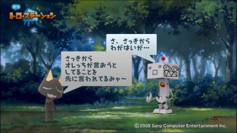 torosuteNo.020 妖怪特集再び 7