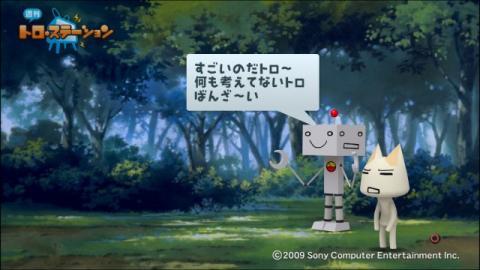 torosuteNo.020 妖怪特集再び 12