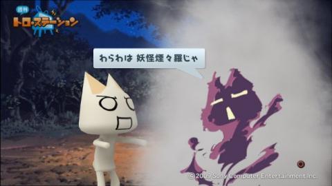 torosuteNo.020 妖怪特集再び 14