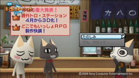 torosuteNo.021 重大発表!?