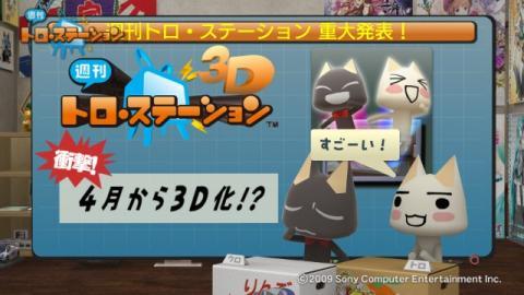 torosuteNo.021 週トロ3D! 2