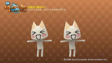 torosuteNo.021 週トロ3D! 4