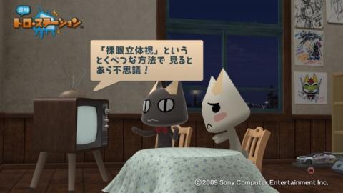 torosuteNo.021 週トロ3D! 5