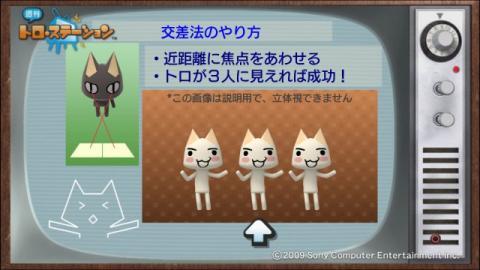torosuteNo.021 週トロ3D! 9