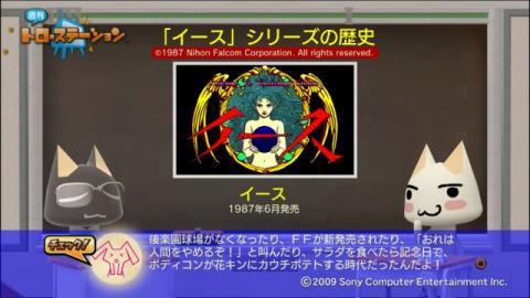 torosuteNo.023 「イース」特集 5