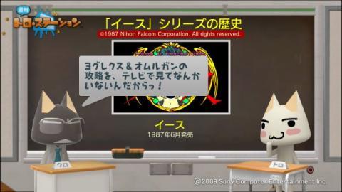 torosuteNo.023 「イース」特集 6