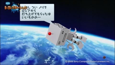 torosuteNo.023 人工衛星 18