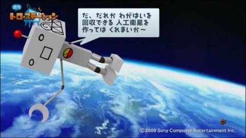 torosuteNo.023 人工衛星 20