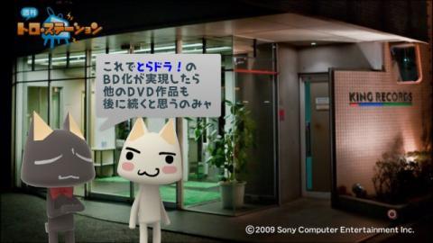 torosuteNo.024 とらドラ!BD化の道 9