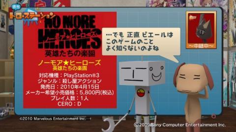 torosuteNo.025 ノーモア★ヒーローズ 3