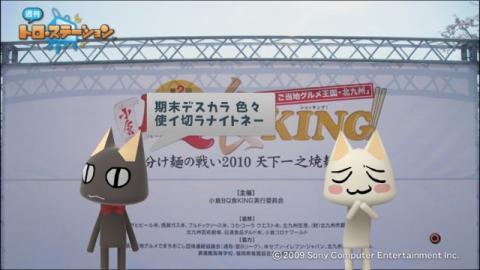 torosuteNo.025 天下分け麺の戦い2010
