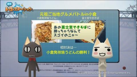 torosuteNo.025 天下分け麺の戦い2010 2