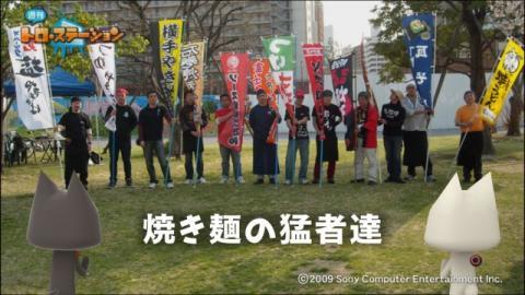 torosuteNo.025 天下分け麺の戦い2010 3