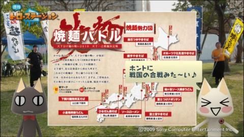 torosuteNo.025 天下分け麺の戦い2010 4