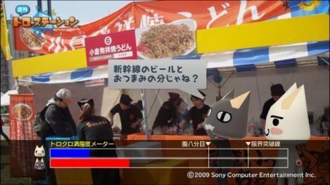 torosuteNo.025 天下分け麺の戦い2010 7