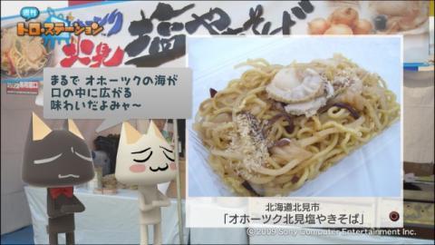 torosuteNo.025 天下分け麺の戦い2010 8