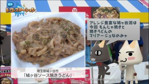 torosuteNo.025 天下分け麺の戦い2010 9