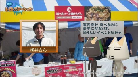 torosuteNo.025 天下分け麺の戦い2010 11